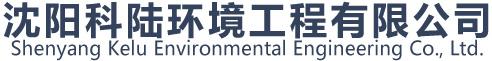 沈阳科陆环境工程有限公司